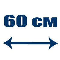 Ширина 60