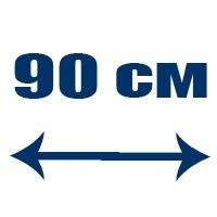 Ширина 90