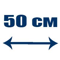 Ширина 50